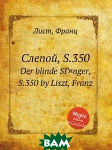 Слепой, S. 350