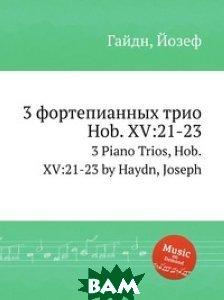 3 фортепианных трио Hob. XV:21-23