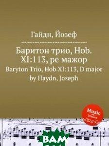 Баритон трио, Hob. XI:113, ре мажор