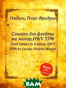 Соната для флейты ми минор,HWV 359b