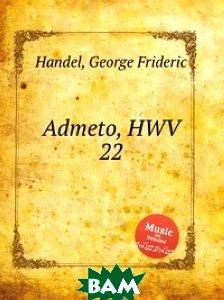 Адмет, царь Фессалийский, HWV 22
