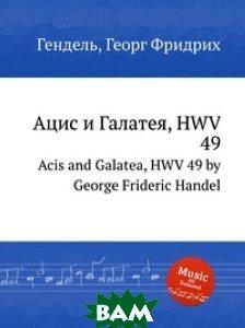 Ацис и Галатея, HWV 49