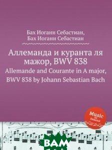 Аллеманда и куранта ля мажор, BWV 838