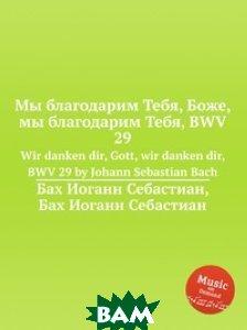 Мы благодарим Тебя, Боже, мы благодарим Тебя, BWV 29