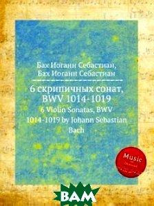 6 скрипичных сонат, BWV 1014-1019