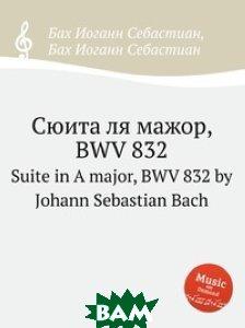 Сюита ля мажор, BWV 832