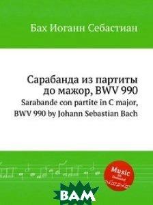 Сарабанда из партиты до мажор, BWV 990