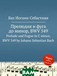 Прелюдия и фуга до минор, BWV 549