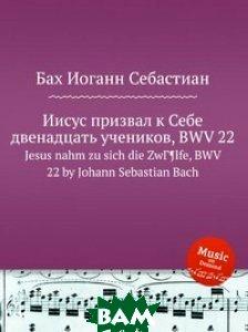 Иисус призвал к Себе двенадцать учеников, BWV 22