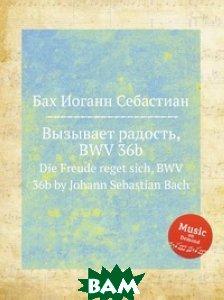 Вызывает радость, BWV 36b