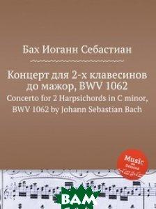 Концерт для 2-х клавесинов до мажор, BWV 1062