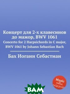Концерт для 2-х клавесинов до мажор, BWV 1061