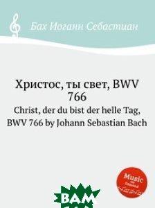 Христос, ты свет, BWV 766