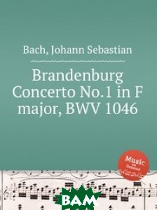 Брандербургский концерт . 1 фа мажор, BWV 1046