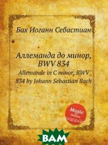 Аллеманда до минор, BWV 834