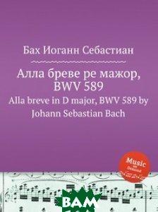 Алла бреве ре мажор, BWV 589