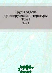 Труды отдела древнерусской литературы