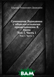 Сочинения Державина с объяснительными примечаниями Я. Грота