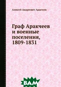 Граф Аракчеев и военные поселения, 1809-1831