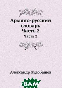 Армяно-русский словарь