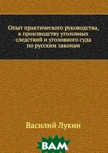 Купить Опыт Практического Руководства, К Производству Уголовных Следствий И Уголовного Суда По Русским Законам