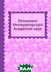 Регламент Императорской Академии наук