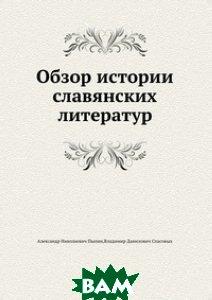 Обзор истории славянских литератур