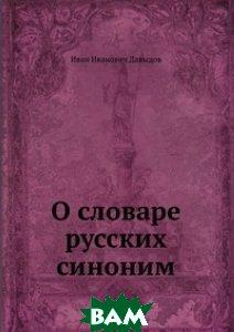 О словаре русских синоним