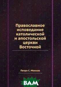 Православное исповедание католической и апостольской церкви Восточной
