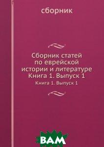 Книга по Требованию / Сборник статей по еврейской истории и литературе