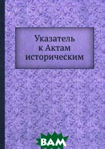 Купить Указатель К Актам Историческим