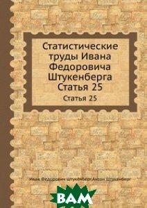 Статистические труды Ивана Федоровича Штукенберга