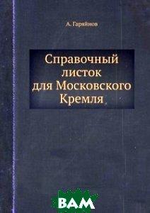 Справочный листок для Московского Кремля