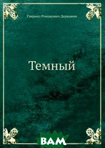 Темный (изд. 2012 г. )