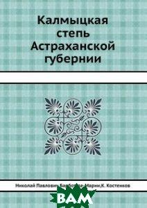 Калмыцкая степь Астраханской губернии