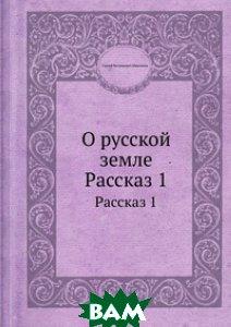 О русской земле