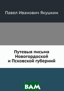 Путевыя письма Новогордоской и Псковской губерний