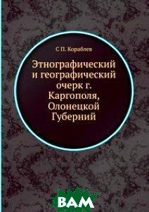 Этнографический и географический очерк г. Каргополя, Олонецкой Губерний