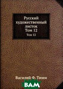 Русский художественный листок