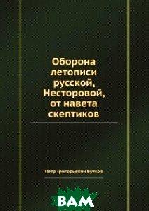 Оборона летописи русской, Несторовой, от навета скептиков