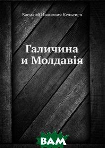 Галичина и Молдавія
