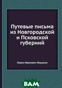 Путевые письма из Новгородской и Псковской губерний