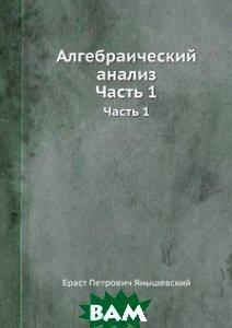 Алгебраический анализ