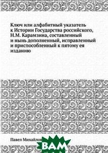 Ключ или алфабитный указатель к Истории Государства российского, Н. М. Карамзина, составленный и нынь дополненный, исправленный и приспособленный к пятому ея изданию
