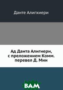 Ад Данта Алигиери, с преложением Комм. перевел Д. Мин
