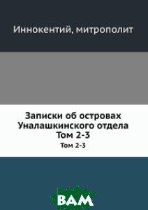 Записки об островах Уналашкинского отдела
