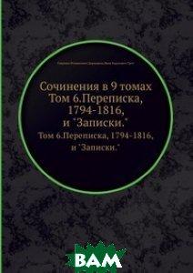 Сочинения в 9 томах