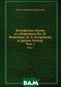 Болгарские песни из сборников Ин. И. Венелина, Н. Д. Катранова и других болгар