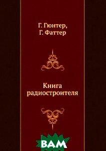 Книга радиостроителя