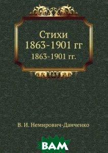 Стихи (изд. 1902 г. )
